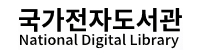 국가전자도서관 National Digital Library
